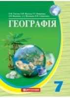 Підручник. Географія. 7 клас. О.М. Топузов, О.Ф. Надтока, Т.Г. Назаренко.