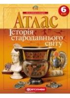 Атлас. Історія стародавнього світу. 6 клас