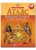 Атлас. Новітня історія. 1900-1939 рр. 10 клас