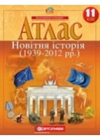 Атлас. Новітня історія. 1939-2011 рр. 11 клас