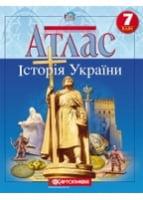Атлас. Історія України. 7 клас