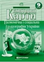 Контурні карти. Економічна і соціальна географія України. 9 клас