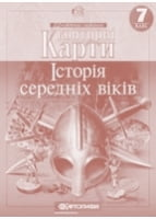 Контурні карти. Історія середніх віків. 7 клас