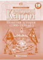 Контурні карти. Новітня історія. 1900-1939 рр. 10 клас