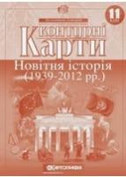 Контурні карти. Новітня історія. 1939-2011 рр. 11 клас