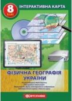 Інтерактивна карта. Фізична географія України. 8 клас