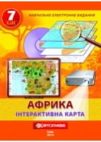 Інтерактивна карта. Африка. 7 клас