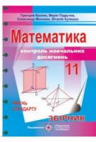 Збірник для контролю навчальних досягнень з математики. 11 кл. Рівень стандарту.