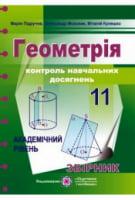Збірник для контролю навчальних досягнень з геометрії. 11 кл. Академічний рівень.
