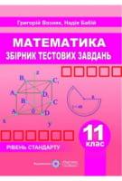 Збірник тестових завдань з математики. 11 кл. Рівень стандарту.