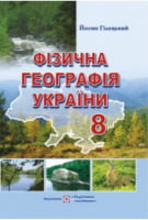 Підручник. Фізична Географія України.  8 кл.