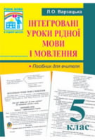 Інтегровані уроки рідної мови і мовлення. 5 клас: Посібник для вчителя.