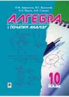 Алгебра і початки аналізу. 10 кл. Підручник.