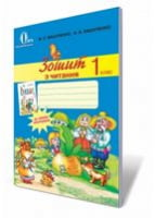 Вашуленко М. С./Зошит з читання, 1 кл., (формат А4) ISBN 978-617-656-110-1