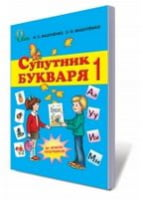 Вашуленко М. С./Супутник букваря, 1 кл. ISBN 978-617-656-119-4