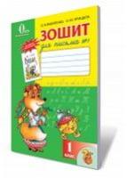 Вашуленко О. В./Зошит для письма, 1 кл., Ч.1. (формат А4) ISBN 978-617-656-103-3