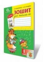 Вашуленко О. В./Зошит для письма, 1 кл., Ч.1. ISBN 978-617-656-163-7