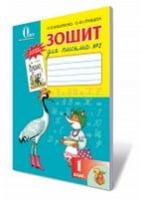 Вашуленко О. В./Зошит для письма, 1 кл., Ч.2. ISBN 978-617-656-164-4