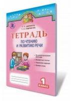 Джемула Г. П./Зошит з читання і розвитку мовлення, 1 кл., (рос.) ISBN 978-966-11-0184-4