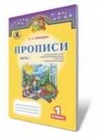 Прищепа Е.С./Прописи, 1 кл., Ч.1. (рос.) ISBN 978-966-11-0170-7