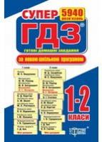 СУПЕР ГДЗ 2014  Готові домашні завдання 1-2 класиТорсінг Плюс2014/1024_стр. 7БЦ