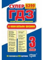СУПЕР ГДЗ 2014  Готові домашні завдання 3 класТорсінг Плюс2014/832_стр. 7БЦ