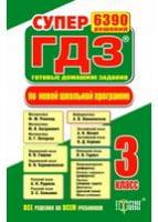СУПЕР ГДЗ 2014  Готовые домашние задания 3 классТорсінг Плюс2014/832_стр. 7БЦ