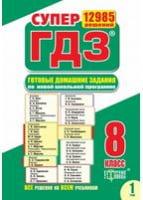 СУПЕР ГДЗ 2016  Готовые домашние задания 8 класс(1,2 том)Торсінг Плюс2016