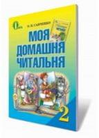 Савченко О. Я./Позакласне читання, 2 кл., Моя домашня читальня ISBN 978-617-656-343-3