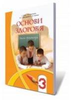 Бех І. Д./Основи здоров'я, 3 кл., Зошит-практикум. ISBN 978-966-2663-19-8