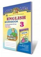 Калініна Л.В./Англійська мова, 3 кл., Робочий зошит, (для спец. шкіл) ISBN 978-966-11-0464-7