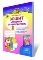 Коршунова О. В./Сходинки до інформатики, 3 кл., Робочий зошит ISBN 978-966-11-0409-8