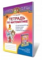 Лишенко Г. П./Математика, 3 кл., Робочий зошит (рос.) ISBN 978-966-11-0450-0