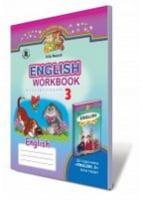 Несвіт А. М./Англійська мова, 3 кл., Робочий зошит ISBN 978-966-11-0494-4