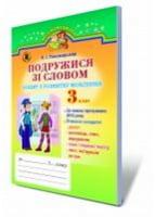 Пономарьова К. І./Подружися зі словом, 3 кл., Зошит з розвитку мовлення. ІSBN 978-966-11-0410-4