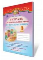Самонова О. І./Російська мова, 3 кл., Зошит для контрольних робіт ISBN 978-966-11-0485-2
