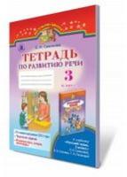 Самонова О. І./Російська мова, 3 кл., Зошит з розвитку мовлення ISBN 978-966-11-0492-0