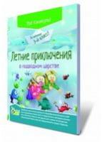 Настенко А. І./Літні пригоди у підводному царстві 3 кл. (рос) ISBN 978-617-7150-21-2
