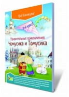 Хоролець О. Г./Захоплюючі пригоди Чомусика і Томусика, 3 кл. (рос.) ISBN 978-966-1640-26-8