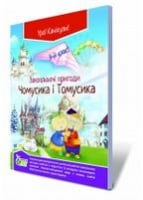 Хоролець О. Г./Захоплюючі пригоди Чомусика і Томусика, 3 кл. ISBN 978-966-1640-27-5