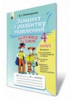 Пономарьова К. І./Подружися зі словом, 4 кл., Зошит з розвитку мовлення. ISBN 978-966-504-763-6