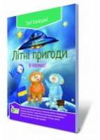 Ковальчук Н.А./Літні пригоди в космосі. 4 кл. ISBN 978-966-1640-20-6