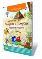 Хоролець О. Г./Чомусик та Томусик і великі відкриття, 4 кл. (рос.) ISBN 978-966-1640-28-2