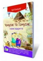 Хоролець О. Г./Чомусик та Томусик і великі відкриття, 4 кл. ISBN 978-966-1640-29-9