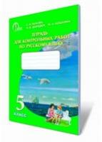 Бикова К. І./Російська мова, 5 кл., Зошит для к.р. (рос). ISBN 978-617-656-243-6