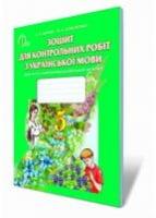 Ворон А. А./Українська мова, 5 кл., Зошит для к.р., (рос.). ISBN 978-617-656-229-0