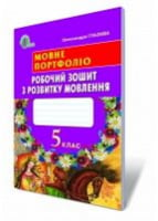 Глазова О. П./Зошит з розвитку мовлення, 5 кл., Мовне портфоліо ISBN 978-617-656-227-6