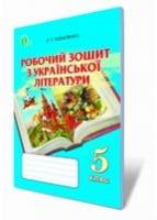 Коваленко Л. Т./Українська література, 5 кл., Робочий зошит ISBN 978-617-656-230-6