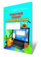 Морзе Н. В./Інформатика, 5 кл., Робочий зошит ISBN 978-617-656-240-5