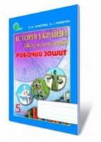 Пометун О. І./Історія України, 5 кл., Робочий зошит ISBN 978-617-656-239-9